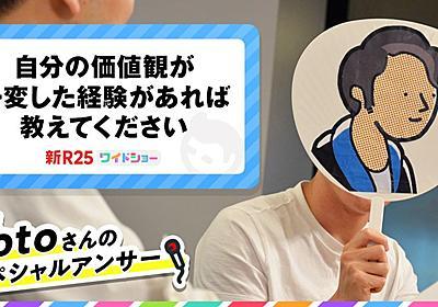 個人メディアを10億円で売却したmotoさんの「人生を変えた衝撃の一言」とは?|新R25 - シゴトも人生も、もっと楽しもう。