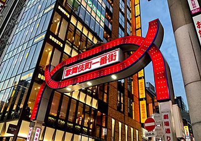 歌舞伎町でモンスターめぐり