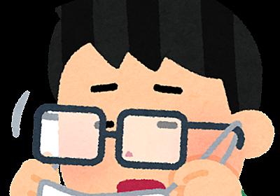 メガネとマスクが絡まった人のイラスト | かわいいフリー素材集 いらすとや