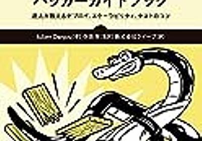 Pythonハッカーガイドブック -達人が教えるデプロイ、スケーラビリティ、テストのコツ- - forest book