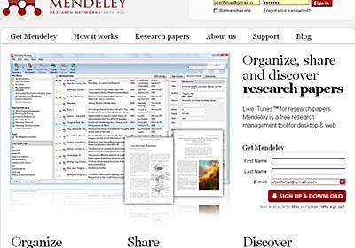SNS的な共有もできる文献整理フリーソフトMendeley : 5号館を出て