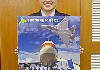 千歳最大のイベント、航空祭概要発表 「現役政専機」最後の展示-今年は7月22日|ニュース|Webみんぽう