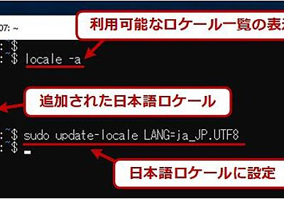WSLのUbuntu環境を日本語化する:Tech TIPS - @IT