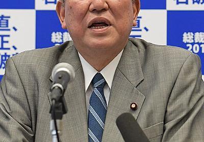 自民総裁選:石破氏、9条改正に慎重 首相の争点化に対抗 - 毎日新聞