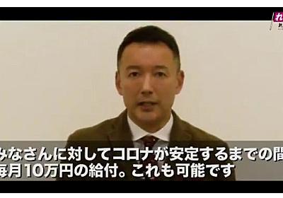 痛いニュース(ノ∀`) : 山本太郎、「消費税廃止・毎月10万円の給付金」を公約に掲げる - ライブドアブログ