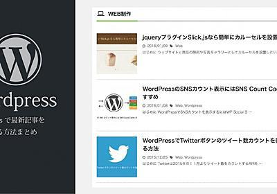 WordPressで最新記事を表示させる方法まとめ | Yuichiro Suzuki Reports