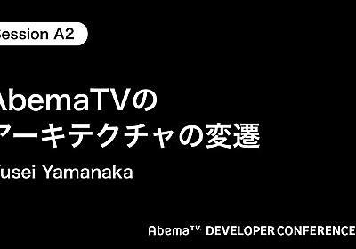 歴史とともに紐解く、AbemaTVのアーキテクチャの変遷 開発開始〜現在までの軌跡 - ログミーTech