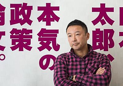 「消費税ゼロ」で日本は甦る! れいわ新選組・山本太郎が考えていること。|文藝春秋digital