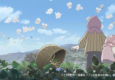 「本来は、アニメは1人で作れるものです」 「この世界の片隅に」片渕須直 監督インタビュー(後編):日経ビジネスオンライン