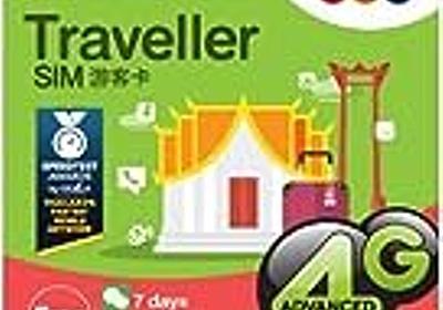 タイ出張でスマホに現地SIMを入れて使ったら非常に快適だったのでまとめておく - ゆとりずむ