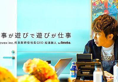 avex way | 松浦勝人オフィシャルブログ「仕事が遊びで遊びが仕事」Powered by Ameba