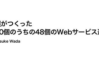 僕がつくった 70個のうちの48個のWebサービス達