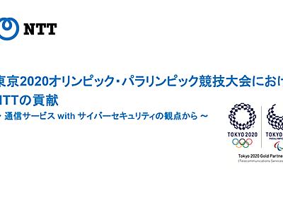 NTT「東京五輪期間中のサイバー攻撃は4.5億回」、幻に終わった「有観客」対策も