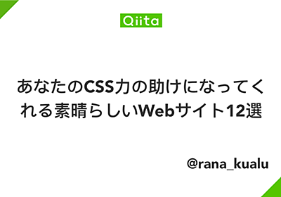 あなたのCSS力の助けになってくれる素晴らしいWebサイト12選 - Qiita