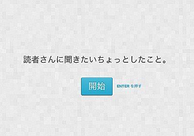 アンケート作成サービスのTypeformが日本語に対応!   Webクリエイターボックス