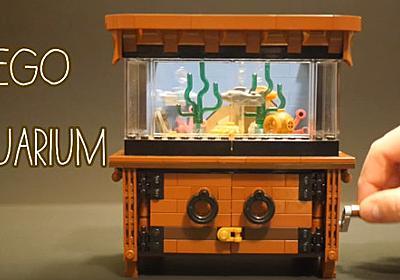 レゴフィッシュたちが泳ぐ!。レゴブロックで作った小さなアクアリウム : カラパイア