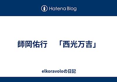 師岡佑行 「西光万吉」 - elkoravoloの日記