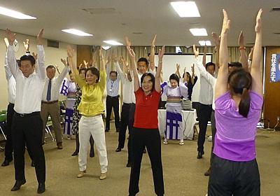 『盆踊りとラジオ体操で東京五輪を盛り上げよう』議員連盟 自民党本部で講習会|山田美樹(衆議院議員)