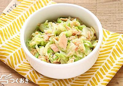 やみつきキャベツのツナ和えのレシピ/作り方 | つくおき | 作り置き・常備菜レシピサイト