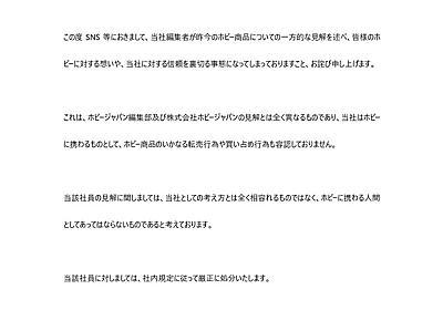 """ホビージャパン編集部 on Twitter: """"【当社編集者のSNS等における発言につきまして 】 https://t.co/Grkcln1bxY"""""""