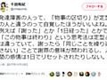 2017年11月10日付、武蔵大学・千田有紀教授の「発達障害」に関するツイッター発言に対して批判が噴出しています。 - 松浦晋二郎ブログ