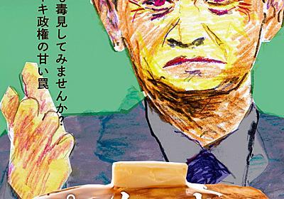 菅首相題材の映画、公式ツイッターアカウントが一時凍結:朝日新聞デジタル