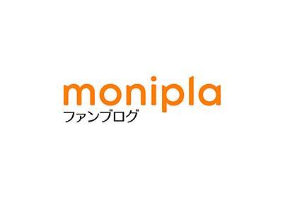 モニプラ ファンブログ - 商品モニター募集・無料サンプル・試供品の情報・口コミが満載!