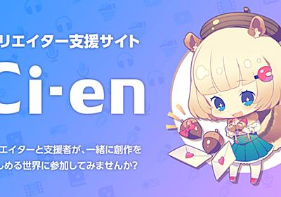 Ci-en(シエン) - クリエイター支援サイト