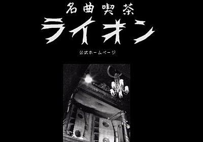 「自分リセット」なら渋谷駅5分名曲喫茶ライオンがいいかも - インターネットの備忘録