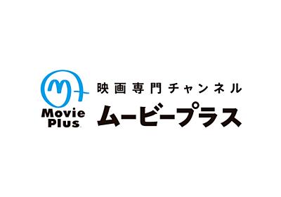 ムービープラス 映画専門チャンネル