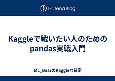 Kaggleで戦いたい人のためのpandas実戦入門 - ML_BearのKaggleな日常