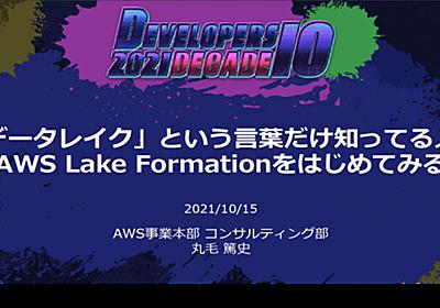 「データレイク」という言葉だけ知ってる人がAWS Lake Formationをはじめてみる #devio2021   DevelopersIO