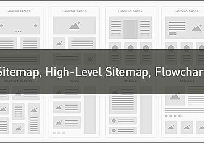 Web制作の参考になる!サイトマップやハイレベルサイトマップ、フローチャートなどのまとめ | コリス