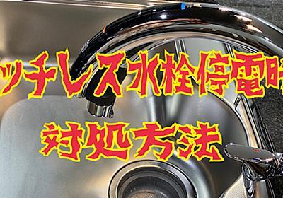 LIXILタッチレス水栓で停電してしまった時の対処方法を画像付きでわかりやすく解説 | 〜20代夫婦のアイスマート〜
