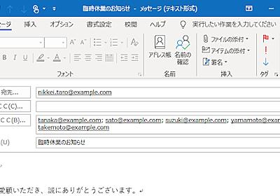 新入社員はメールが書けない、基礎から教えないとトラブルに | 日経 xTECH(クロステック)