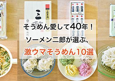 そうめん愛して40年! ソーメン二郎が選ぶ、激ウマ素麺10選 - それどこ