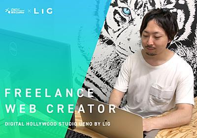 フリーランスのWebデザイナーになるにはどうしたらいい?独立1年目の先輩に聞いてみた | 東京上野のWeb制作会社LIG