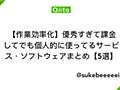 【作業効率化】優秀すぎて課金してでも個人的に使ってるサービス・ソフトウェアまとめ【5選】 - Qiita