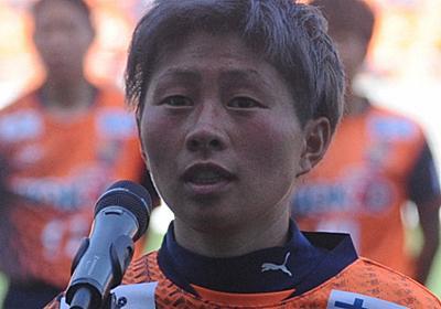 元なでしこジャパン横山久美 トランスジェンダーを公表 将来は「男になって生きたい」心境を誠実に告白― スポニチ Sponichi Annex サッカー