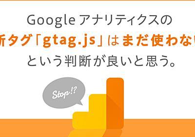 【重要!追記アリ】Google アナリティクスの新タグ「gtag.js」はまだ使わないという判断が良いと思う。 – google analytics | 運営堂