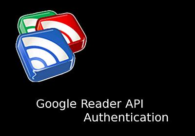 [GoogleReaderAPI] Google Reader APIを使ってみた(認証編)   - YoheiM .NET