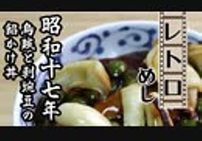 太平洋戦争のとき食べていたご飯(昭和17年)烏賊と剥豌豆の餡かけ丼【レトロめし】
