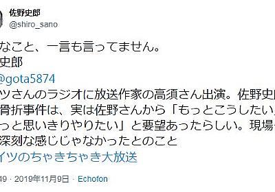 痛いニュース(ノ∀`) : 高須光聖「ガキ使骨折事件は実は佐野史郎から『もっとこうしたい』と要望があった」→佐野史郎「そんなこと一言も言ってません」 - ライブドアブログ