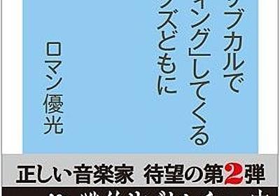 町山智浩を「老害サブカル」と批判したロマン優光をめぐって水道橋博士、春日太一、吉田豪が入り乱れ論戦!|LITERA/リテラ