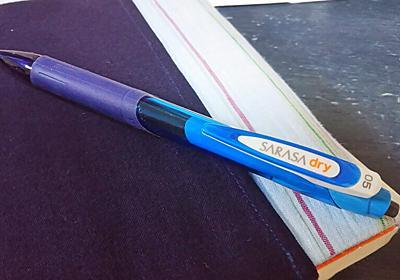 いまさらながら超速乾ボールペン「SARASA dry(サラサドライ)」の威力を感じる - おやこでポレポレ《文房具好きブログ》
