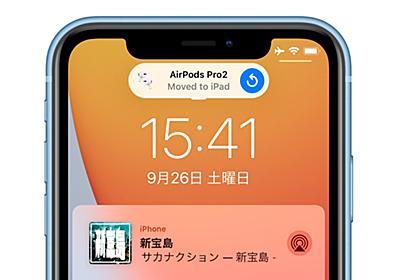 Apple IDで紐付けされたiPhoneやiPad、Macで操作が切り替わると、自動的にAirPodsを切り替えてくれる「デバイスの自動切り替え」機能にPowerbeats Proなどが対応。 | AAPL Ch.
