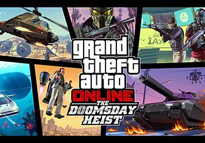 GTAオンラインの新たな強盗ミッション「ドゥームズ・デイ」が12月12日に配信!