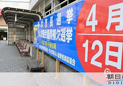 「『投票に行きましょう』と言えない」 選挙にも延期論 [新型肺炎・コロナウイルス]:朝日新聞デジタル