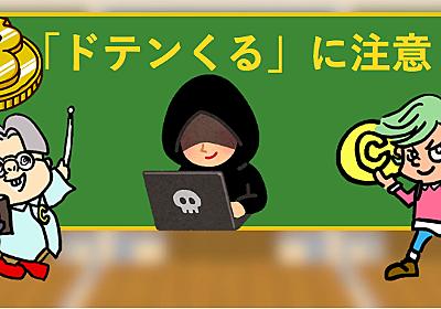 【ハッキング被害発生】「ドテンくる」は詐欺、絶対インストールしてはいけない! | 仮想通貨ラボ