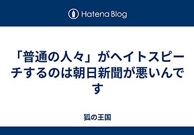 「普通の人々」がヘイトスピーチするのは朝日新聞が悪いんです - 狐の王国